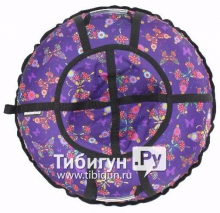 Тюбинг Hubster Люкс Pro Бабочки фиолетовые 135 см