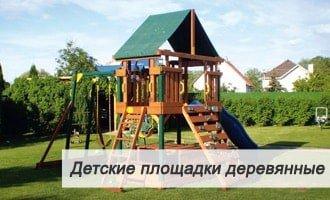 Детские площадки деревянные