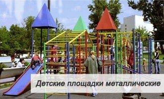 Детские площадки металлические