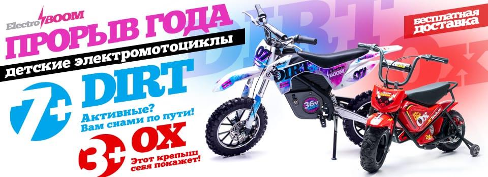 Детские электрические мотоциклы Hook